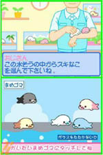 Mamegoma : Honobo no Nikki (screenshot 1)