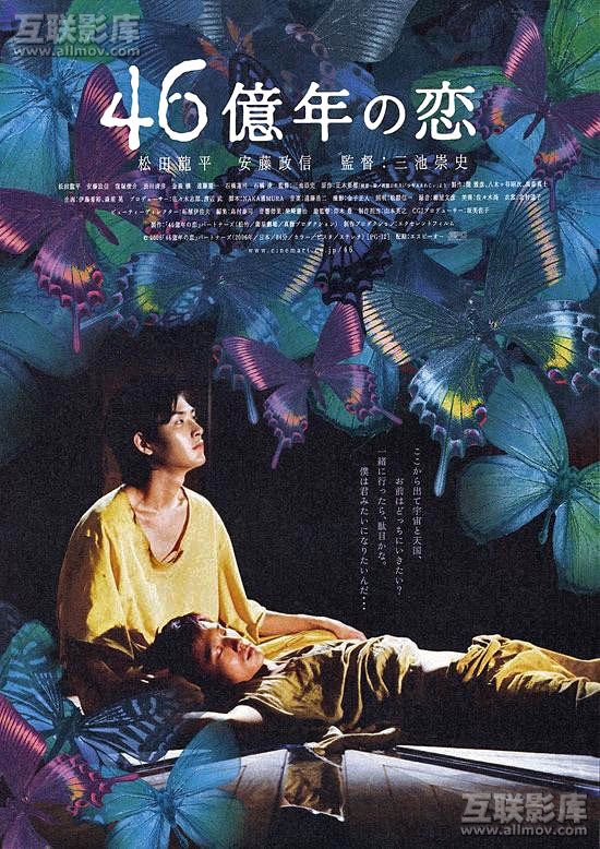 FILM 46-okunen no koi
