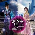 Queen Inhyn's Man (K Drama)