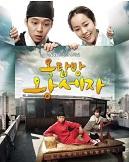 Roof Top Prince (K Drama)
