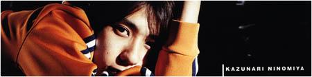 ninomiya_kazunari_horizontale_s