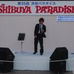 shibuya_paradise