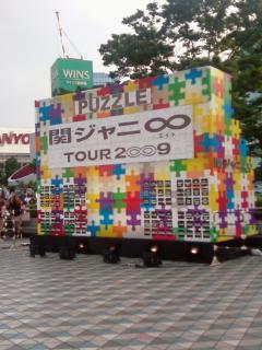 tokyo_dome_kanjani8_03