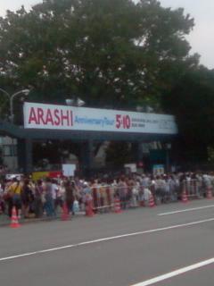 arashi_entree_stade