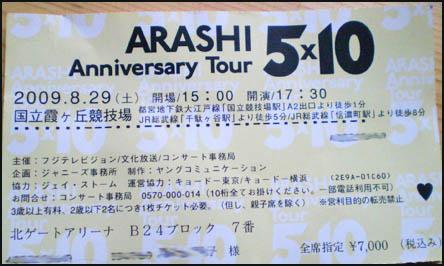 arashi_kokuritsu_ticket