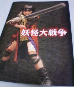 great_yokai_war_book_01
