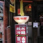 entree_resto_shin_okubo