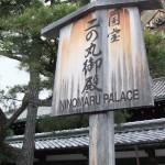 kyoto01_ninomaru