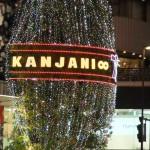 omotesando_kanjani8