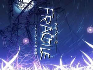 fragile_sayonara_tsuki_no_haikyo_title